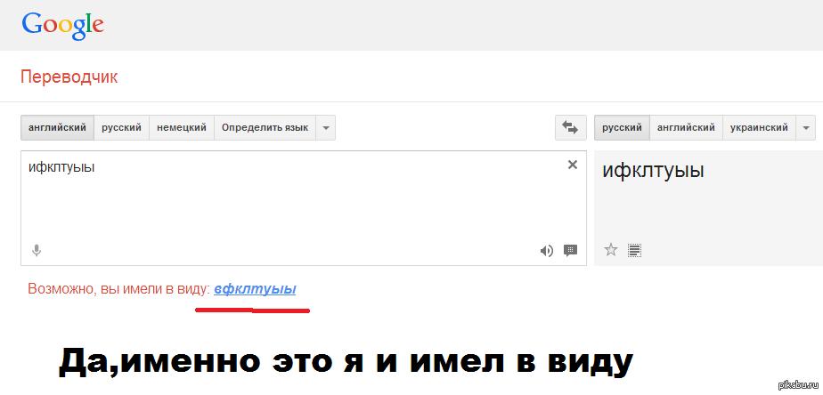 выведенный переводчик по английскому по картинке будут